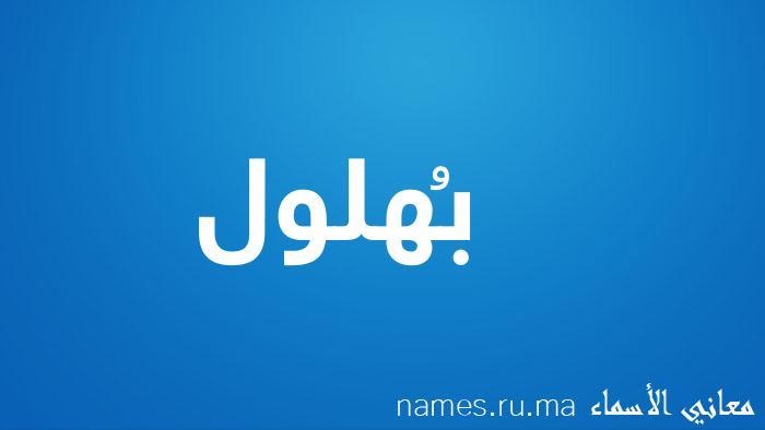 معنى إسم بُهلول