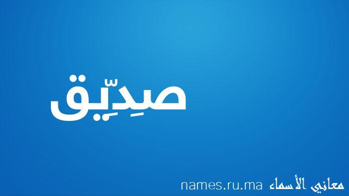 معنى إسم صِدِّيق