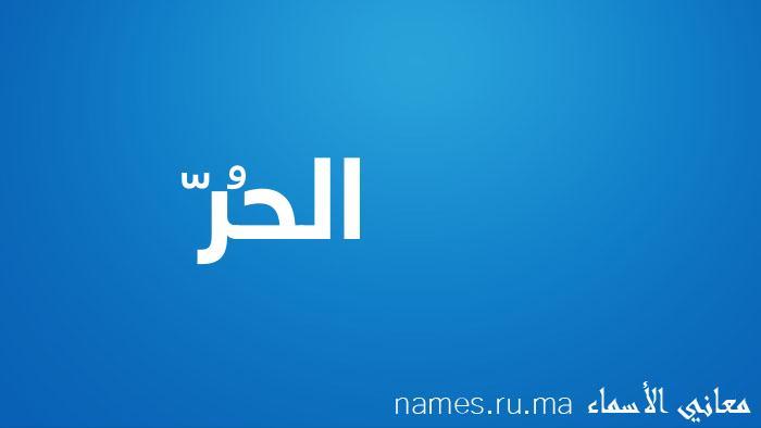 معنى إسم الحُرّ
