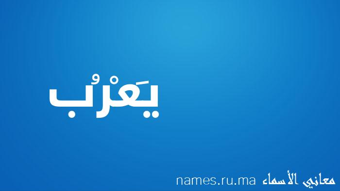 معنى إسم يَعْرُب