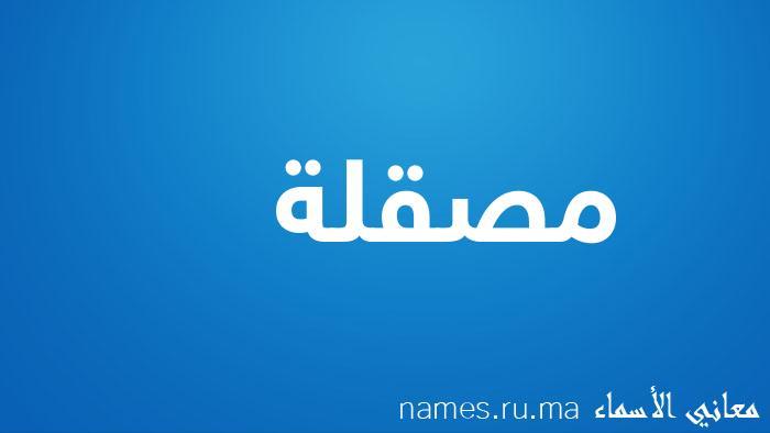 معنى إسم مصقلة