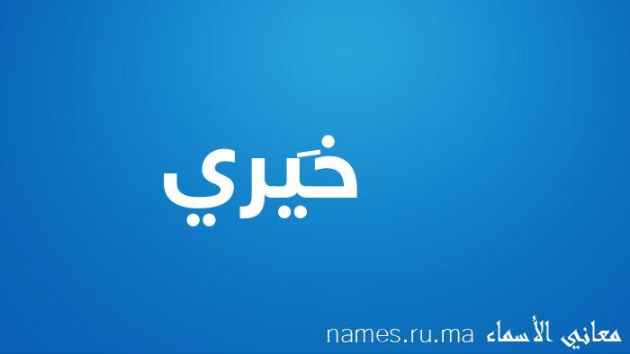 معنى إسم خَيري
