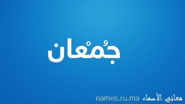 معنى إسم جُمْعان