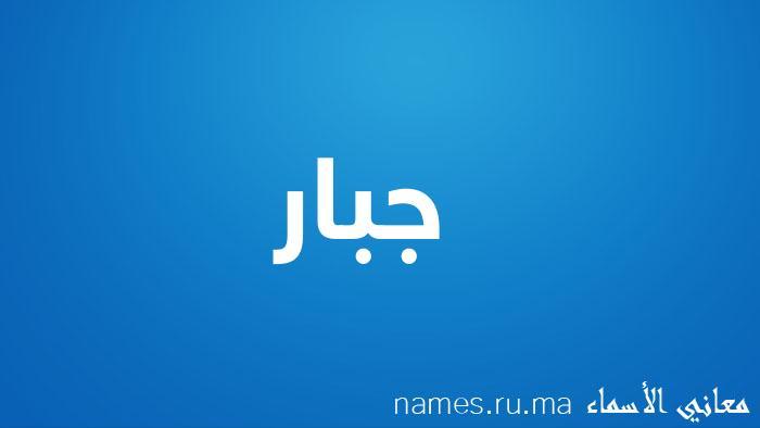 معنى إسم جبار