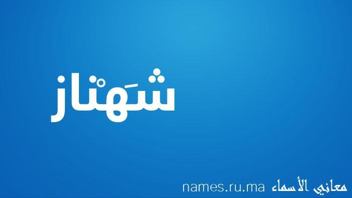 معنى إسم شَهْناز
