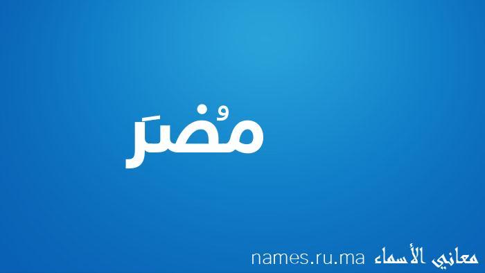 معنى إسم مُضَر