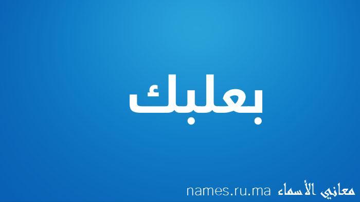 معنى إسم بعلبك