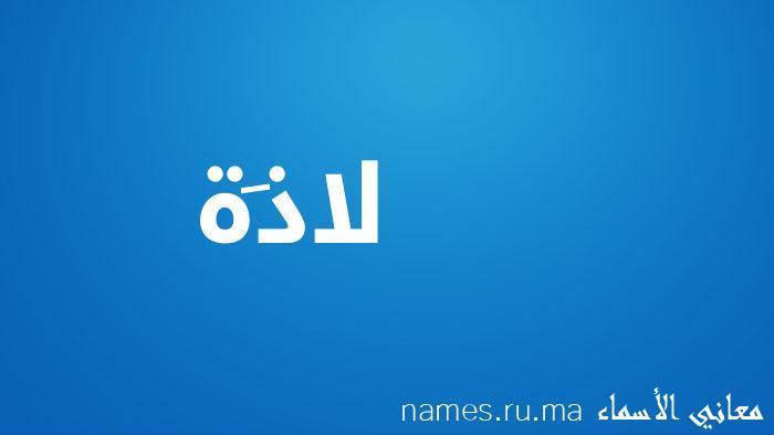معنى إسم لاذَة