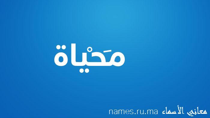 معنى إسم مَحْياة