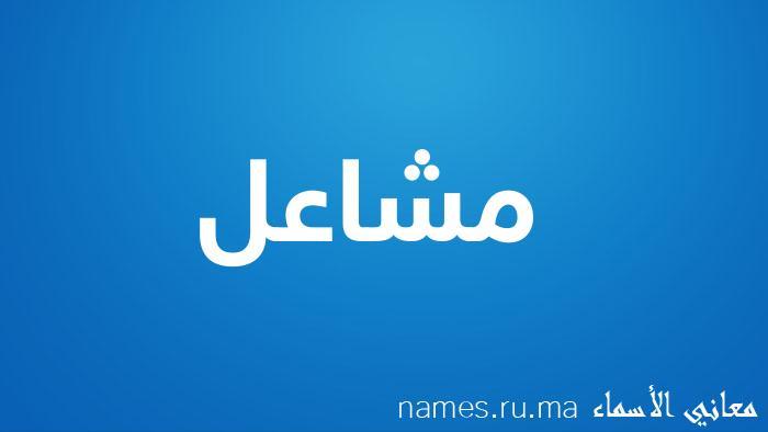 معنى إسم مشاعل