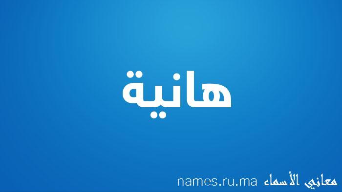 معنى إسم هانية