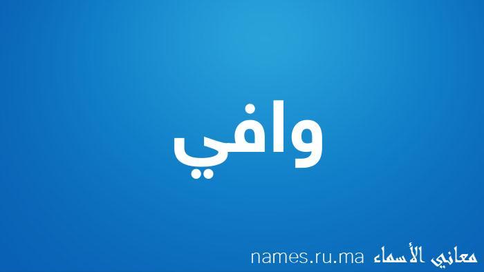 معنى إسم وافي