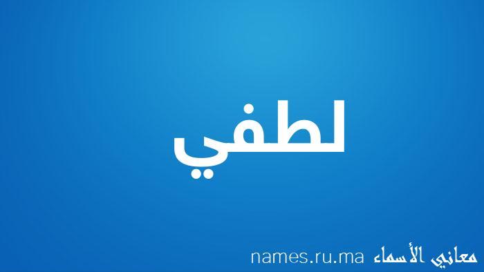 معنى إسم لطفي