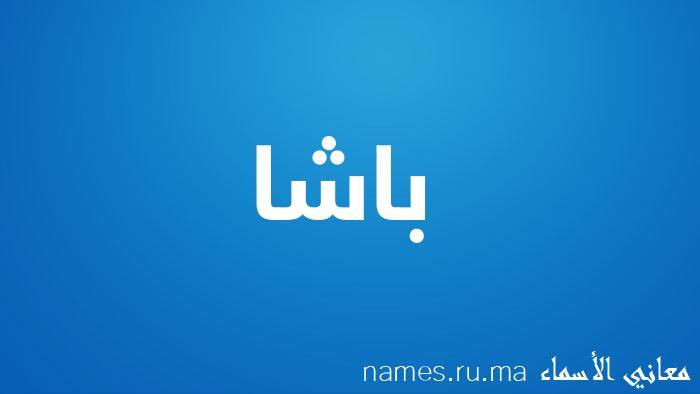 معنى إسم باشا