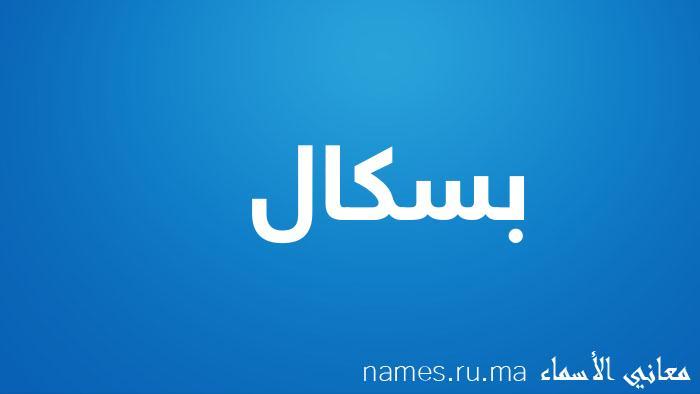 معنى إسم بسكال