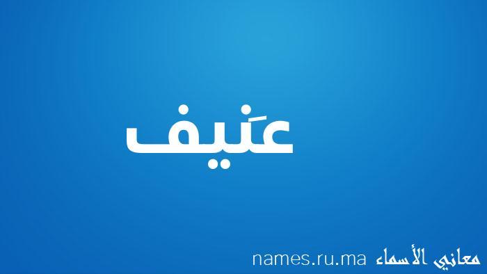 معنى إسم عَنيف