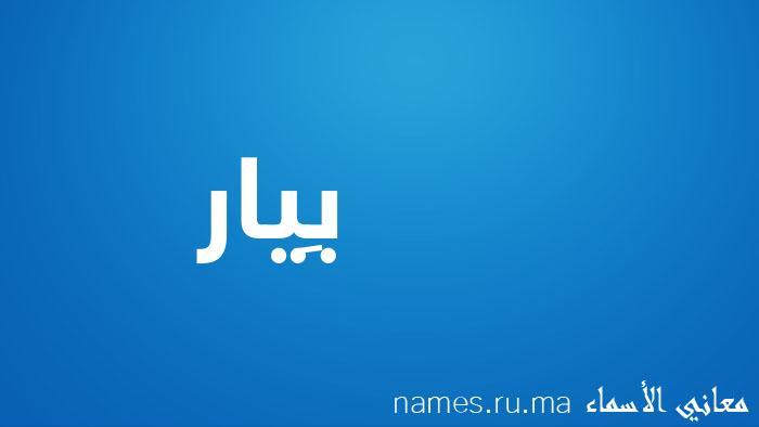 معنى إسم بِيار