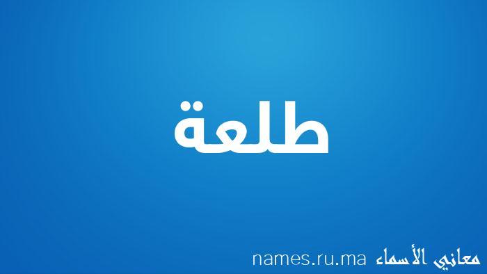 معنى إسم طلعة