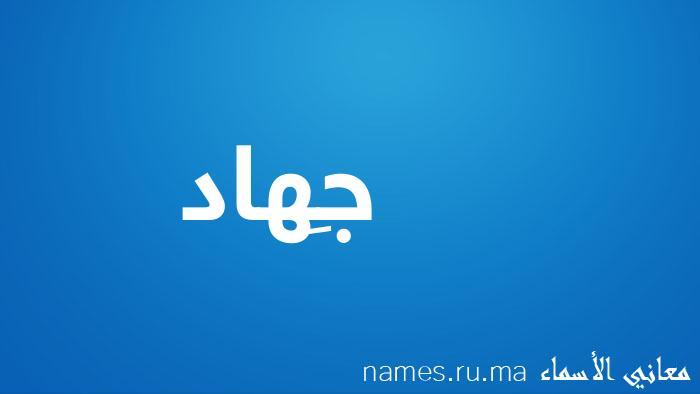 معنى إسم جِهاد