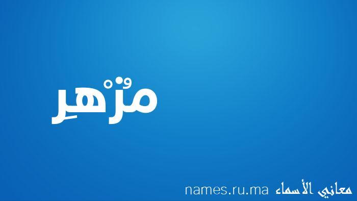 معنى إسم مُزْهِر