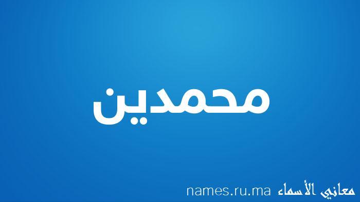 معنى إسم محمدين