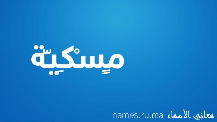 معنى إسم مٍسْكِيَّة