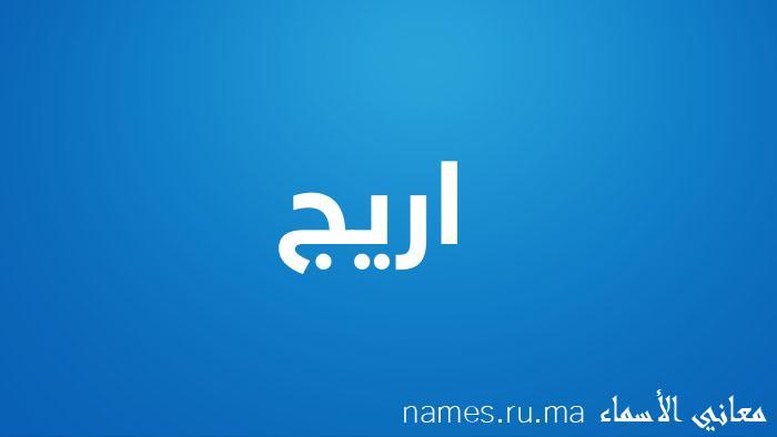 معنى إسم اريج