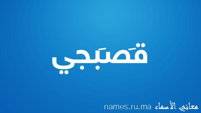 معنى إسم قَصَبجي