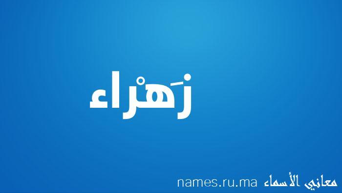 معنى إسم زَهْراء