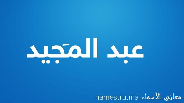 معنى إسم عبد المَجيد