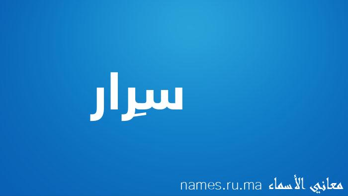 معنى إسم سِرار