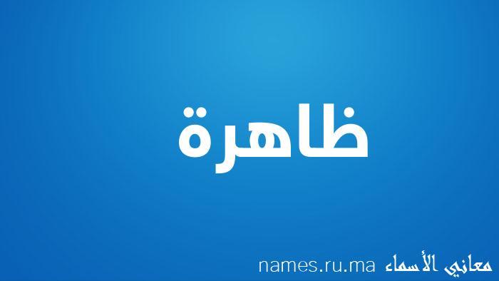 معنى إسم ظاهرة