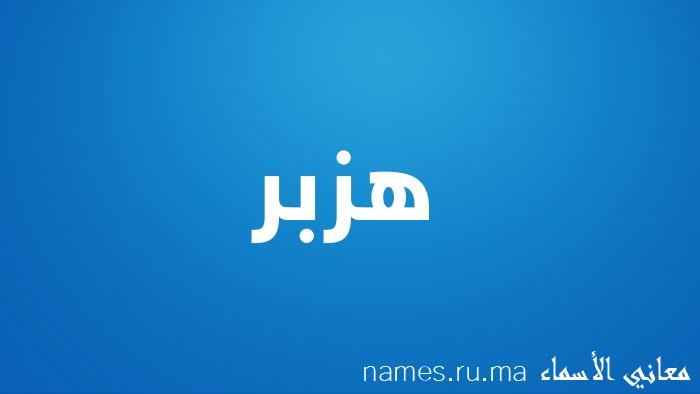 معنى إسم هزبر