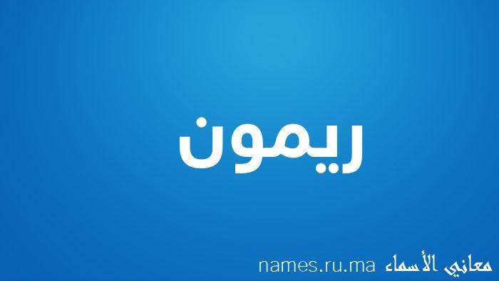 معنى إسم ريمون