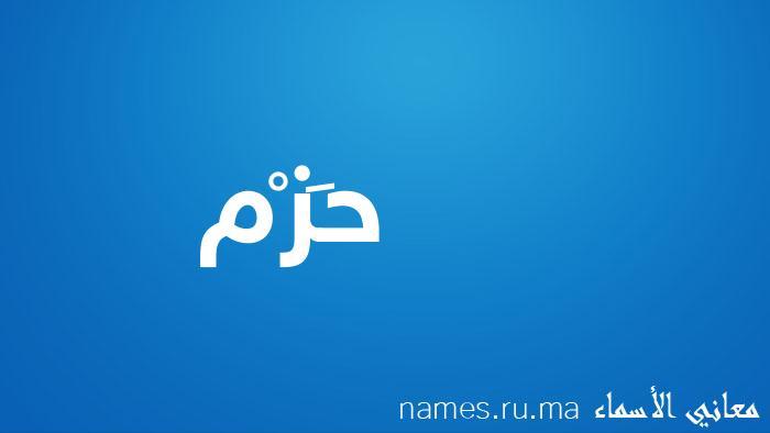 معنى إسم حَزْم
