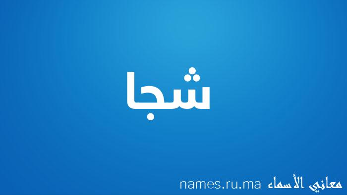 معنى إسم شجا