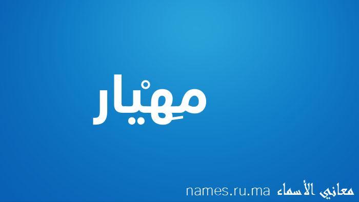معنى إسم مِهْيار