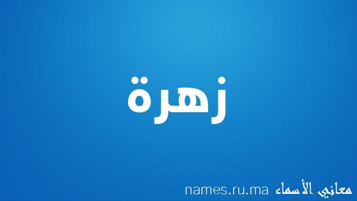 معنى إسم زهرة