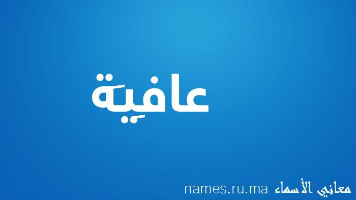 معنى إسم عافِيَة
