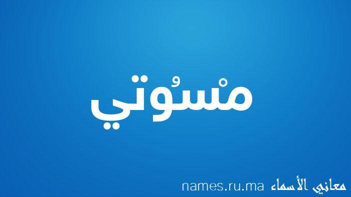 معنى إسم مْسُوتي