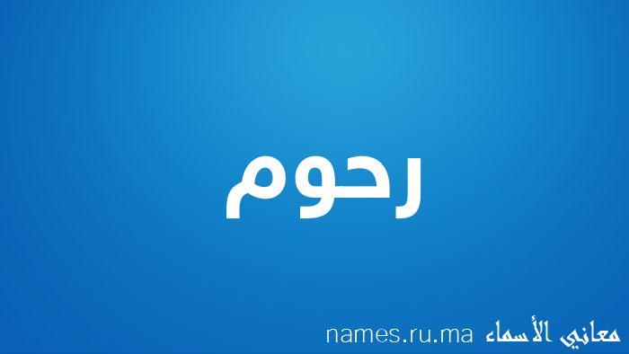 معنى إسم رحوم
