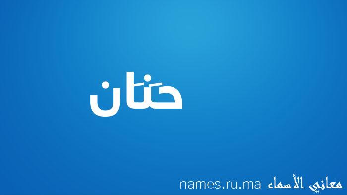 معنى إسم حَنَان