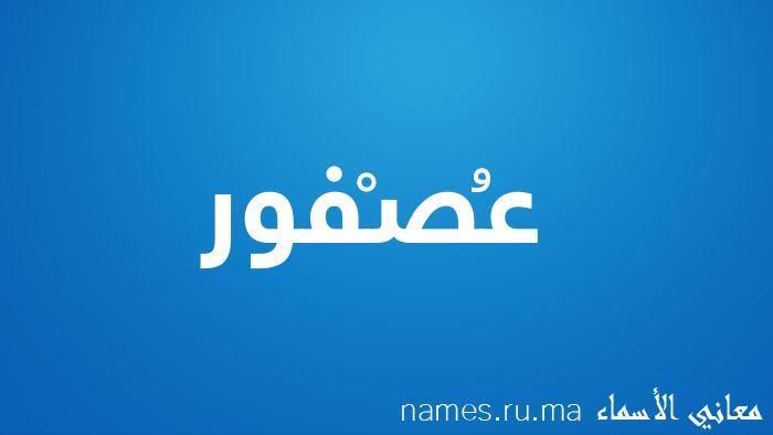 معنى إسم عُصْفور