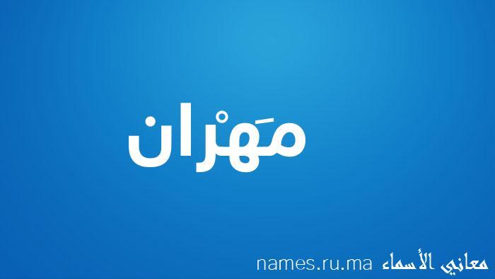معنى إسم مَهْران