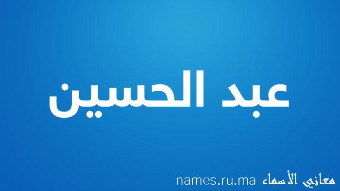 معنى إسم عبد الحسين