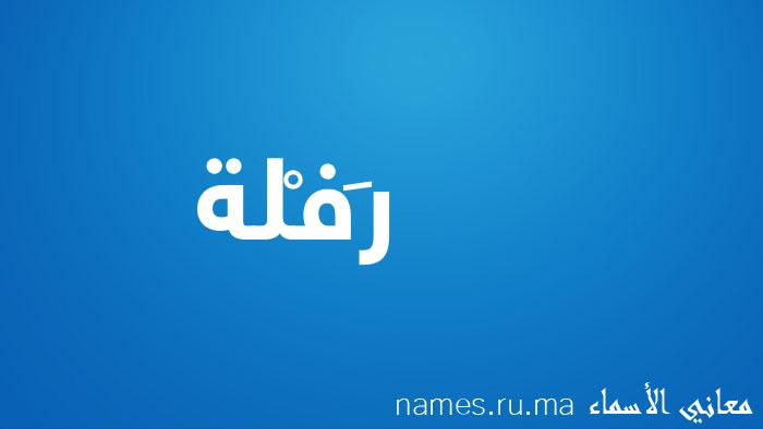 معنى إسم رَفْلة