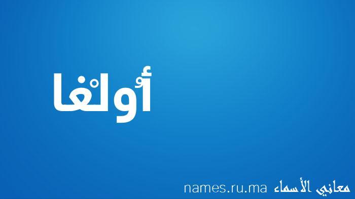 معنى إسم أُولْغا