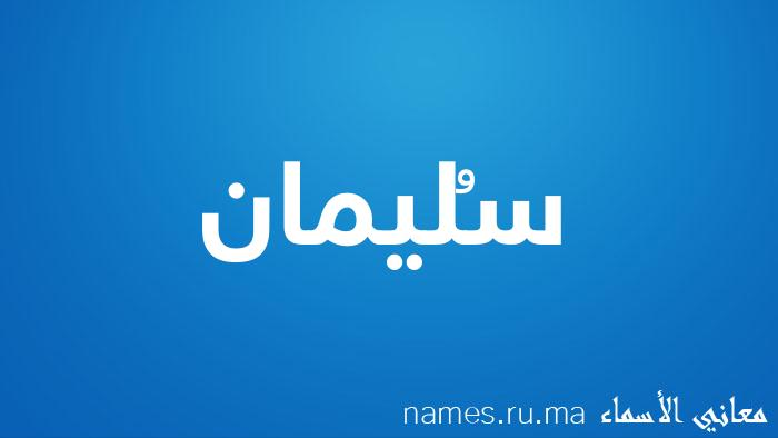 معنى إسم سُليمان