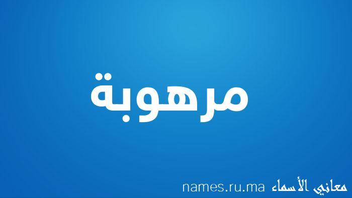 معنى إسم مرهوبة
