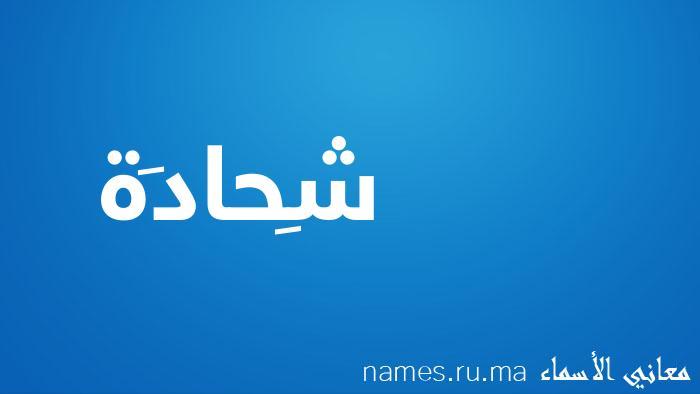 معنى إسم شِحادَة